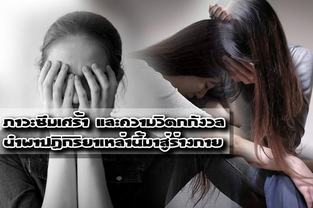 ภาวะซึมเศร้า