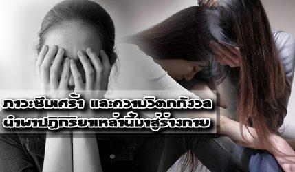 ภาวะซึมเศร้า และความวิตกกังวล นำพาปฏิกิริยาเหล่านี้มาสู่ร่างกาย