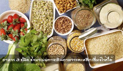 อาหาร 3 ชนิด ช่วยระบบทางเดินอาหารและหลีกเลี่ยงโรคได้