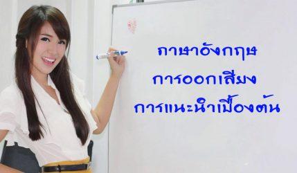 ภาษาอังกฤษการออกเสียง การแนะนำเบื้องต้น