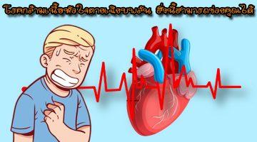 โรคกล้ามเนื้อหัวใจตายเฉียบพลัน สิ่งนี้สามารถช่วยคุณได้