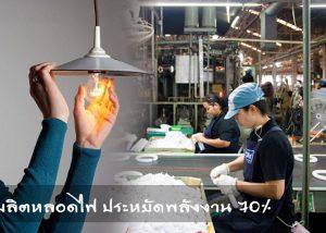 การผลิตหลอดไฟ ประหยัดพลังงาน 70%