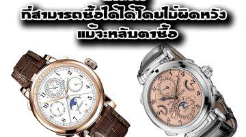 นาฬิกา ที่สามารถซื้อได้ได้โดยไม่ผิดหวัง แม้จะหลับตาซื้อ