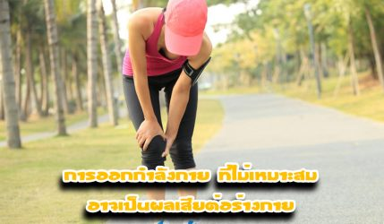 การออกกำลังกาย ที่ไม่เหมาะสม อาจเป็นผลเสียต่อร่างกาย