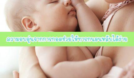 การนอน ของเด็กทารก ความอบอุ่นจะช่วยให้นอนหลับได้ง่าย