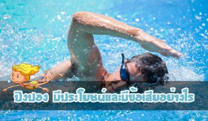 ว่ายน้ำ มีข้อดีและประโยชน์อย่างไร