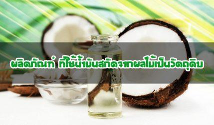 ผลิตภัณฑ์ ที่ใช้น้ำมันสกัดจากผลไม้เป็นวัตถุดิบ