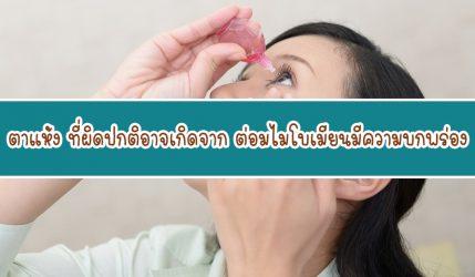 ตาแห้ง ที่ผิดปกติอาจเกิดจาก ต่อมไมโบเมียนมีความบกพร่อง