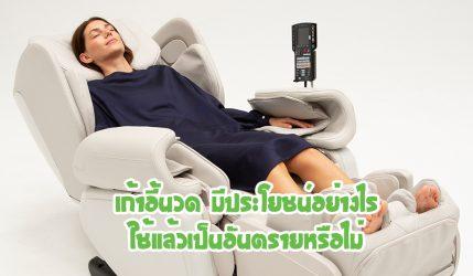 เก้าอี้นวดไฟฟ้า มีประโยชน์อย่างไร และสิ่งใดที่เป็นอันตรายจากการใช้เก้าอี้นวดไฟฟ้า