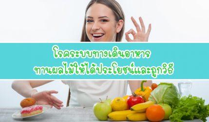 โรคระบบทางเดินอาหาร ทานผลไม้ให้ได้ประโยชน์และถูกวิธี