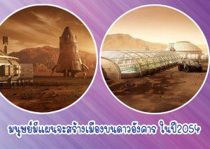 ดาวอังคาร มนุษย์มีแผนจะสร้างเมืองบนดาวอังคาร ในปี2054