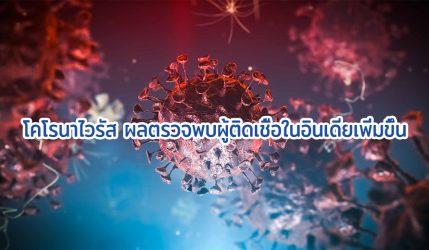โคโรนาไวรัส ผลตรวจพบผู้ติดเชื้อในอินเดียเพิ่มขึ้น