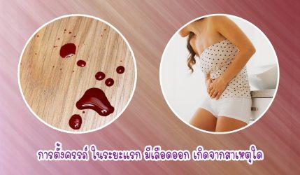 การตั้งครรภ์ ในระยะแรก มีเลือดออก เกิดจากสาเหตุใด