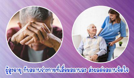ผู้สูงอายุ กับสภาพร่างกายที่เสื่อมสภาพลง ส่งผลต่อสภาพจิตใจ