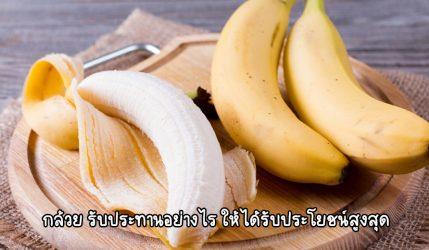 กล้วย รับประทานอย่างไร ให้ได้รับประโยชน์สูงสุด