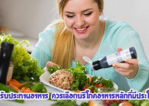 การรับประทานอาหาร ควรเลือกบริโภคอาหารหลักที่มีประโยชน์