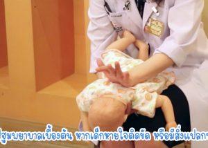 การปฐมพยาบาลเบื้องต้น หากเด็กหายใจติดขัด หรือมีสิ่งแปลกปลอม