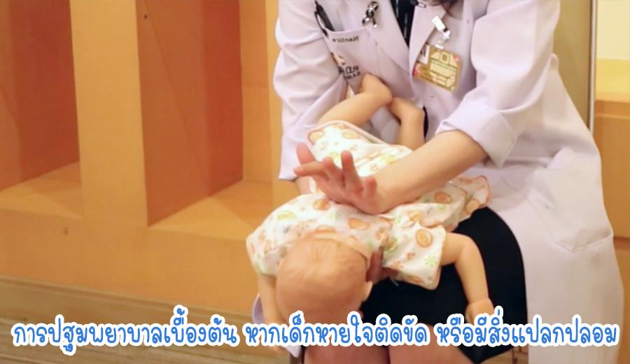 การปฐมพยาบาลเบื้องต้น