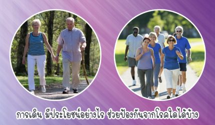 การเดิน มีประโยชน์อย่างไร ช่วยป้องกันจากโรคใดได้บ้าง