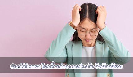 ปวดหัวไมเกรน โรคเกี่ยวกับอาการปวดหัว วิงเวียนศีรษะ
