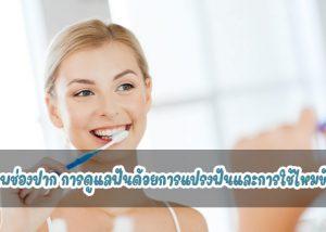 สุขภาพช่องปาก การดูแลฟันด้วยการแปรงฟันและการใช้ไหมขัดฟัน