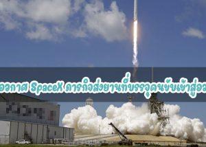 ยานอวกาศ SpaceX ภารกิจส่งยานที่บรรจุคนขับเข้าสู่อวกาศ