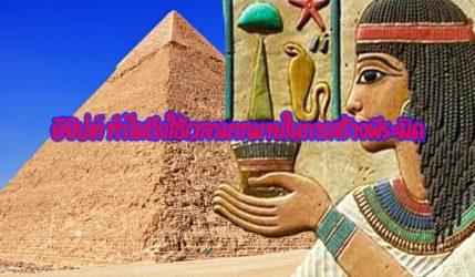 อียิปต์ ทำไมถึงใช้เวลามากมายในการสร้างพีระมิด