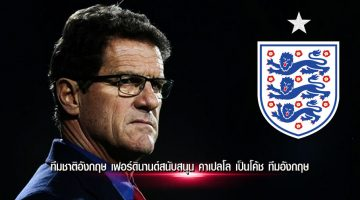 ทีมชาติอังกฤษ เฟอร์ดินานด์สนับสนุน คาเปลโล เป็นโค้ช ทีมอังกฤษ