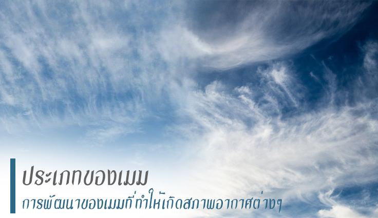 ประเภทของเมฆ