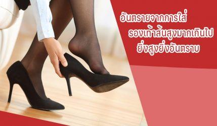 รองเท้าส้นสูง อันตรายจากการใส่รองเท้าส้นสูงมากเกินไป