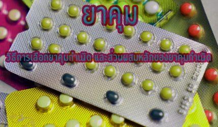 ยาคุม วิธีการเลือกยาคุมกำเนิด และส่วนผสมหลักของยาคุมกำเนิด