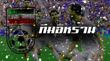 ทีมอิหร่าน VS ทีมเกาหลีใต้ ในการแข่งขันรอบคัดเลือก